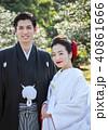 ポートレート 屋外 結婚の写真 40861666