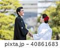 屋外 結婚 和の写真 40861683