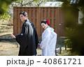 結婚 新郎新婦 和装の写真 40861721