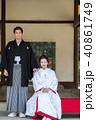 ポートレート 屋外 結婚の写真 40861749