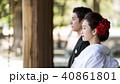 和装結婚式 新郎新婦 40861801