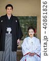 ポートレート 屋外 結婚の写真 40861826