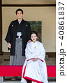 ポートレート 屋外 結婚の写真 40861837