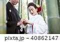 和装結婚式 新郎新婦 40862147
