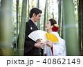 結婚 和 新郎新婦の写真 40862149