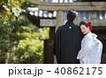 和装結婚式 新郎新婦 40862175
