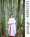 結婚 和 花嫁の写真 40862245