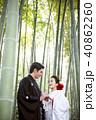 和装結婚式 新郎新婦 40862260
