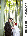 和装結婚式 新郎新婦 40862262