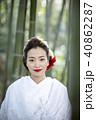 結婚 和 花嫁の写真 40862287