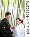 和装結婚式 新郎新婦 40862379