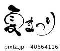 夏まつり 文字 筆文字のイラスト 40864116
