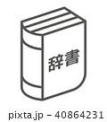アイコン シリーズ(スリム・グレー) 40864231