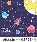 土星 宇宙船 宇宙のイラスト 40872844