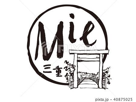 三重 伊勢神宮 筆文字 水彩画 40875025