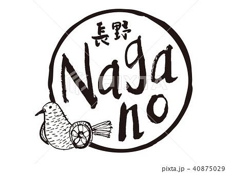 長野 鳩車 筆文字 水彩画 40875029