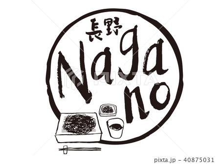 長野 筆文字 そば 水彩画 フレーム 40875031