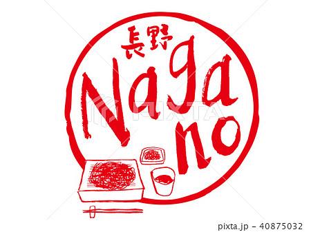 長野 筆文字 そば 水彩画 フレーム 40875032