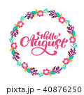 八月 花輪 HELLOのイラスト 40876250