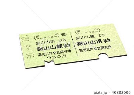 鋸山ロープウェー切符 40882006
