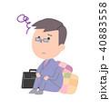 ウツのビジネスマン 40883558