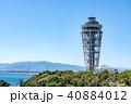 【神奈川県】江の島 40884012