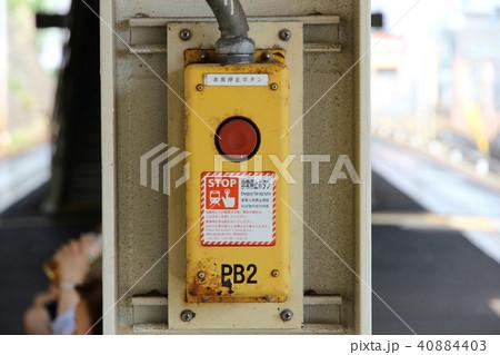 非常停止ボタン 鉄道  40884403