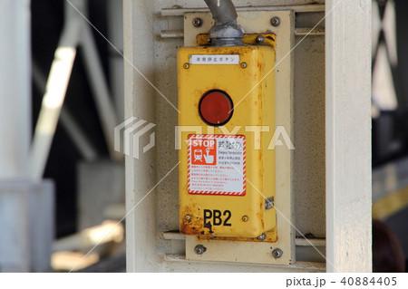 非常停止ボタン 鉄道 40884405