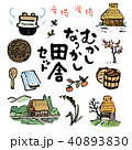 日本の田舎 風景 イラスト セット 40893830