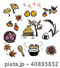 日本 田舎 秋 食べ物 イラスト セット 40893832