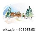 風景 冬 雪景色のイラスト 40895363