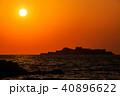 軍艦島の夕陽 ながさきサンセットロード 【長崎県長崎市高浜町】 40896622