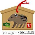 絵馬 猪 亥のイラスト 40911383