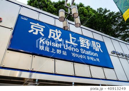 京成上野駅 40913249