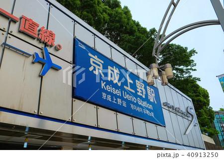 京成上野駅 40913250