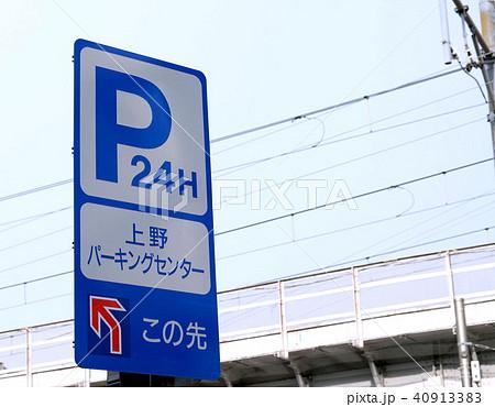 上野パーキングセンター 駐車場 東京 40913383