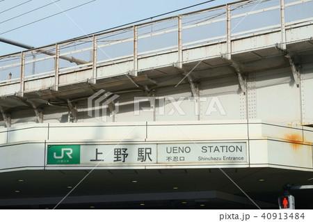 JR上野駅 東京 40913484