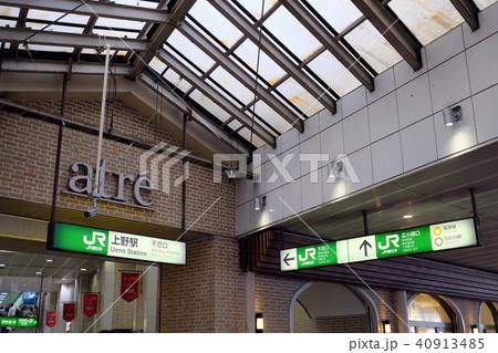 JR上野駅 東京 40913485