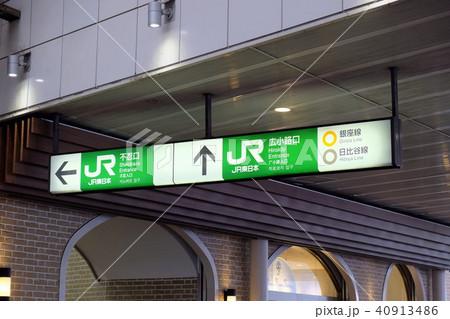 JR上野駅 東京 40913486