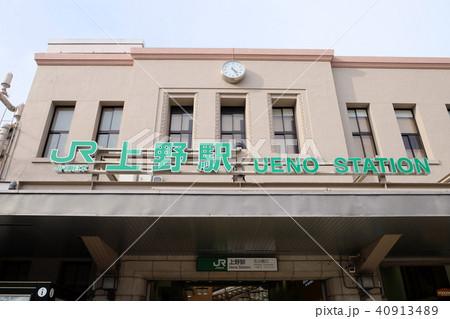 JR上野駅 東京 40913489