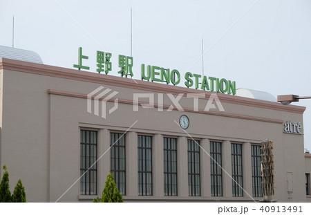 JR上野駅 東京 40913491