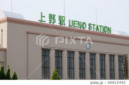 JR上野駅 東京 40913492
