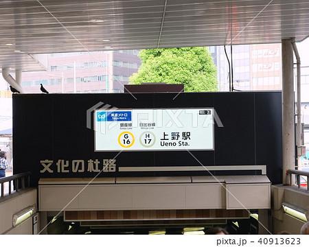 上野駅 銀座線 日比谷線 40913623