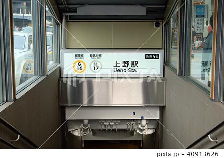 上野駅 銀座線 日比谷線 40913626