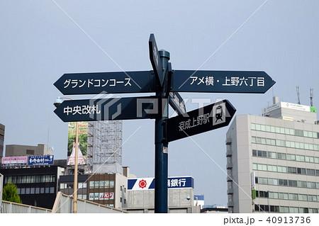 上野駅前 案内板 40913736