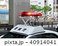 赤色灯 パトカー 警察車両  40914041