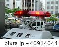 赤色灯 パトカー 警察車両  40914044