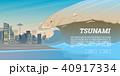 つなみ 津波 海のイラスト 40917334