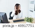 女性 人物 ビジネスウーマンの写真 40917751