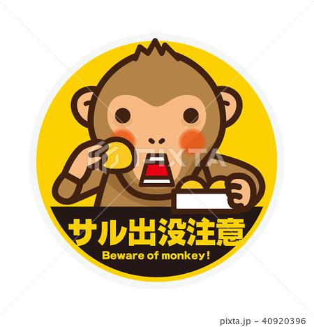 サル出没注意ステッカー(餌を与えない) 40920396